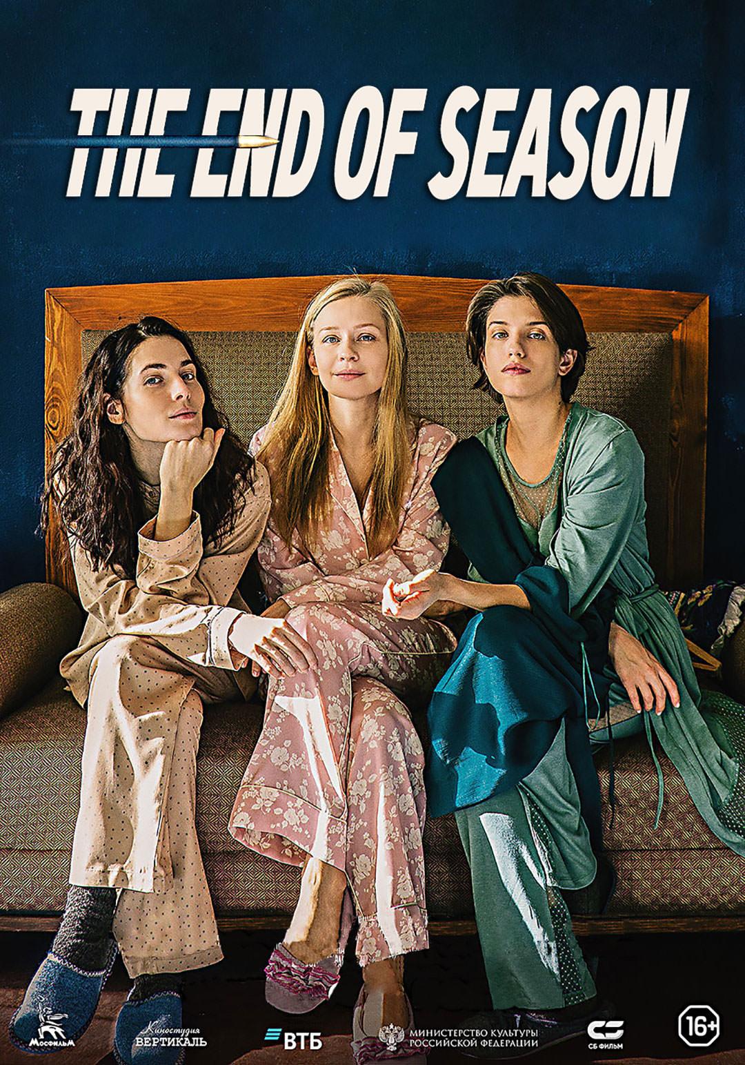 The End of Season